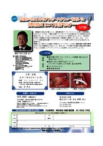 保田先生LOT2018.3④
